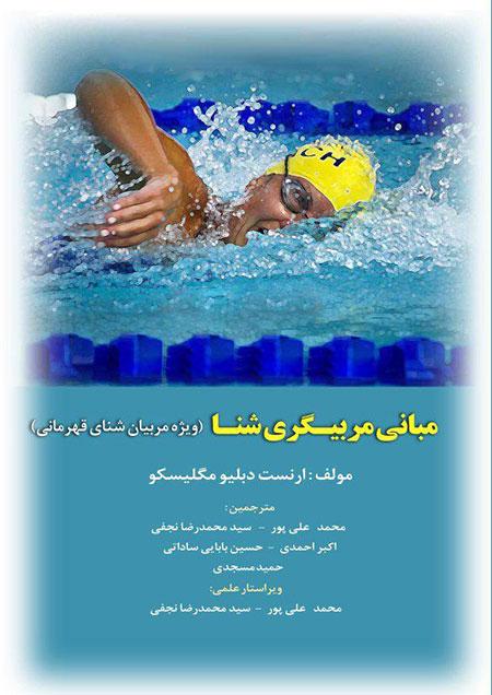 کتاب مبانی مربیگری شنا