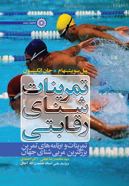 کتاب تمرینات شنای رفابتی