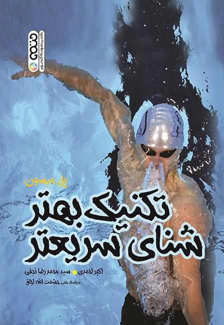 کتاب تکنیک بهتر شنای سریع