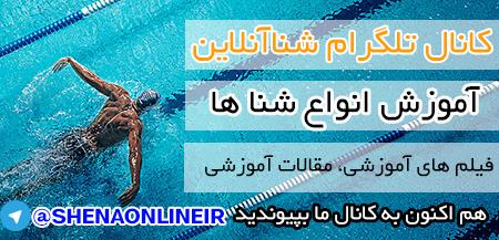 کانال تلگرام شنا،غریق نجات و ورزش های آبی