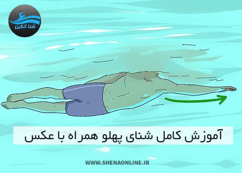 آموزش شنا پهلو