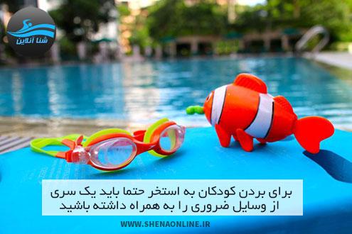آموزش شنا برای کودکان