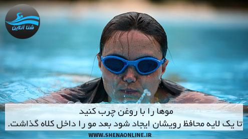 شنا برای بانوان یا خانم ها
