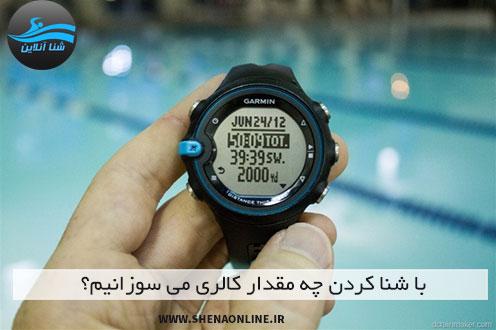 کالری شنا کردن