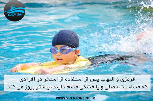 استفاده عینک شنا در استخر