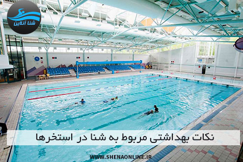 نکات بهداشتی شناکردن در استخرها