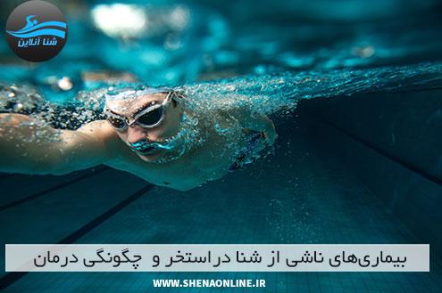 بیماری های پوستی شنا در استخر